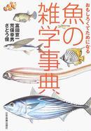 おもしろくてためになる魚の雑学事典