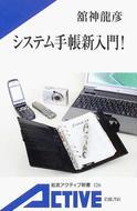 オンライン書店ビーケーワン:システム手帳新入門!