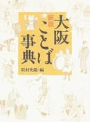 表紙 ohsaka kotoba jiten