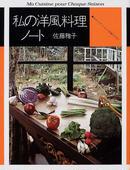 bk1:私の洋風料理ノート