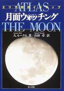 オンライン書店ビーケーワン:月面ウォッチング