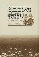 オンライン書店ビーケーワン:ミニヨンの物語り
