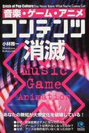 音楽・ゲーム・アニメコンテンツ消滅
