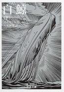 白鯨 下(岩波文庫)
