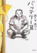 オンライン書店ビーケーワン:バッテリー 3