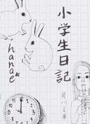 オンライン書店ビーケーワン:小学生日記