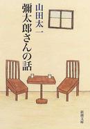 山田 太一著: 弥太郎さんの話(新潮文庫)