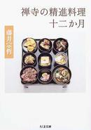 禅寺の精進料理十二か月