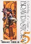 オンライン書店ビーケーワン:ブレイブ・ストーリー 5
