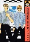 loveholic 恋愛中毒 2