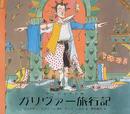 オンライン書店ビーケーワン:ガリヴァー旅行記