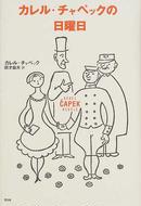 オンライン書店ビーケーワン:カレル・チャペックの日曜日
