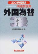 銀行業務検定試験問題解説集外国為替3級 2005年受験用