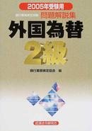 銀行業務検定試験問題解説集外国為替2級 2005年受験用