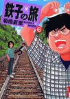 オンライン書店ビーケーワン:鉄子の旅(Big comics ikki)
