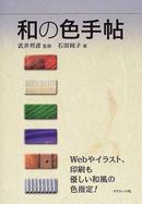 オンライン書店ビーケーワン:和の色手帖