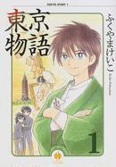 オンライン書店ビーケーワン:東京物語 1
