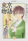 オンライン書店ビーケーワン:東京物語(ハヤカワコミック文庫)