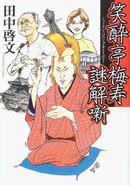 オンライン書店ビーケーワン:笑酔亭梅寿謎解噺