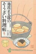 池波正太郎のそうざい料理帖 巻2