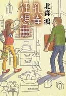 オンライン書店ビーケーワン:孔雀狂想曲