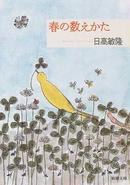 日高 敏隆著: 春の数えかた(新潮文庫)