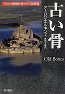 オンライン書店ビーケーワン:古い骨