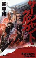 谷 甲州著: サージャント・グルカ(C・novels)