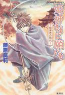 オンライン書店ビーケーワン:姫神さまに願いを 緋承ぎの形代