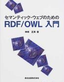 セマンティック・ウェブのためのRDF OWL入門