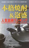 本格焼酎&泡盛人気銘柄ランキング 2005〜06年版