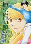 オンライン書店ビーケーワン:魔法使いの娘(Wings comics)
