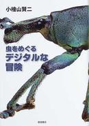 オンライン書店ビーケーワン:虫をめぐるデジタルな冒険