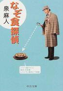 泉 麻人著: なぞ食探偵(中公文庫)