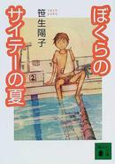 「ぼくらのサイテーの夏」 笹生陽子