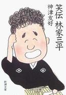 オンライン書店ビーケーワン:笑伝林家三平