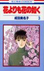 オンライン書店ビーケーワン:花よりも花の如く 3