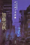 オンライン書店ビーケーワン:インディゴの夜