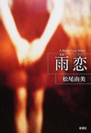 オンライン書店ビーケーワン:雨恋