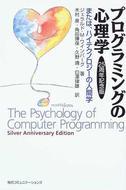 プログラミングの心理学