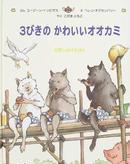 3びきのかわいいオオカミ(大日本絵画)