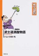 オンライン書店ビーケーワン:武士道満腹物語
