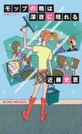 オンライン書店ビーケーワン:モップの精は深夜に現れる