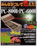 アスキー書籍編集部編: みんながコレで燃えた!NECビットパソコンPC−8001・PC−6001