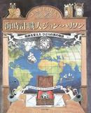オンライン書店ビーケーワン:海時計職人ジョン・ハリソン