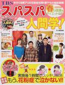 TBSスパスパ人間学!2005年春の健康&ダイエットSP(スペシャル)