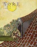 オンライン書店ビーケーワン:雪の女王