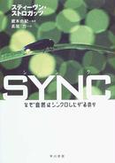 オンライン書店ビーケーワン:SYNC