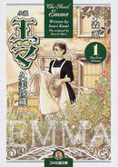 小説エマ 1