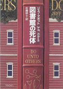 オンライン書店ビーケーワン:図書館の死体